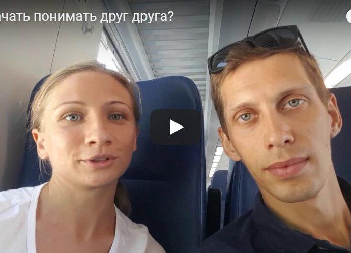 Общение внутри пары – Первое видео